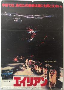 Alien Cast Style Japanese B2 Poster