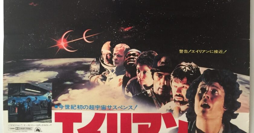 Alien | 1979 | Cast Style | Japan B2