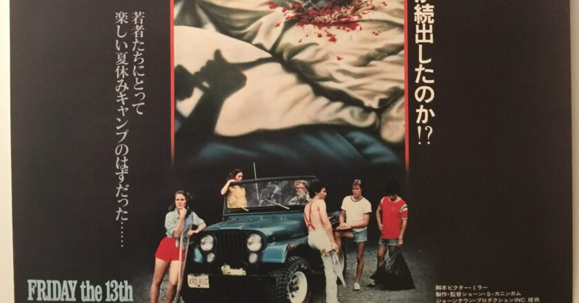 Friday the 13th | 1980 | Final | Japan B2