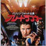 Blade Runner | 1982 | Japan B2