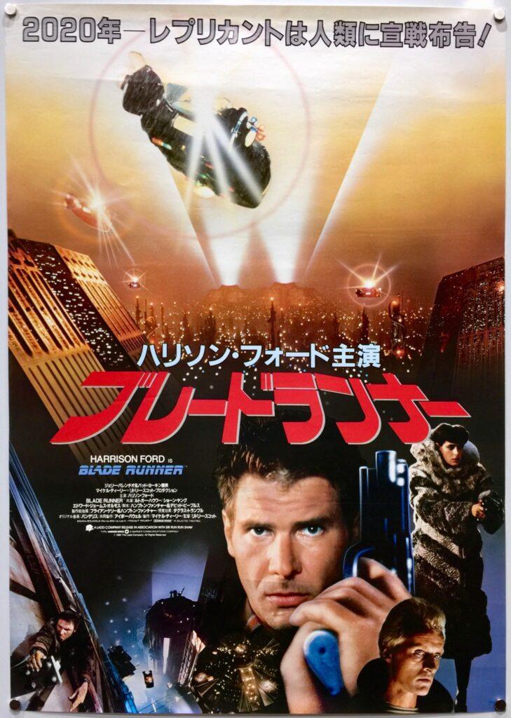 Blade Runner Japanese B2