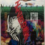 Nightmare On Elm Street | 1984 | Montage Style | Japanese B2