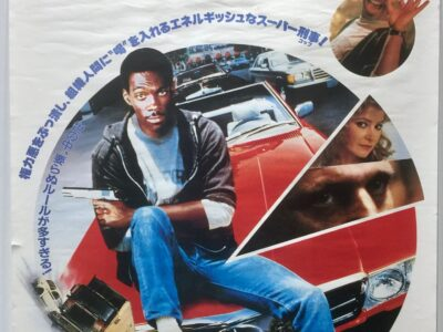 Beverly Hills Cop Japanese B2