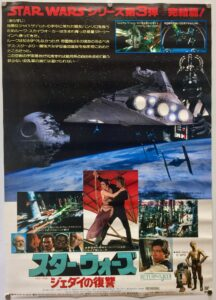 Return of the Jedi 1983 Photo Style Japanese B2